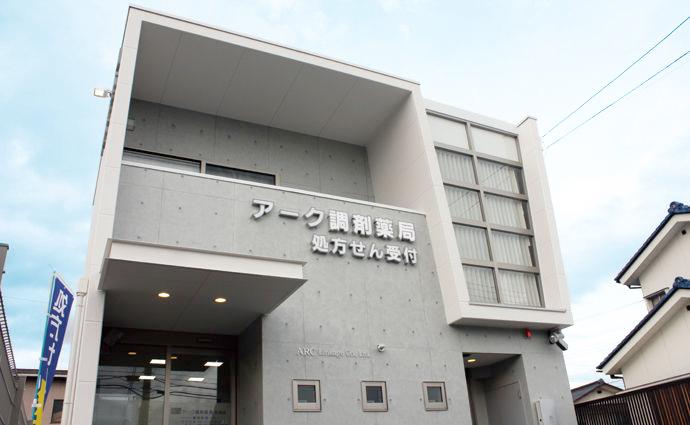 アーク調剤薬局 石田店