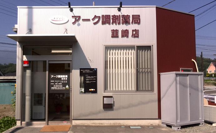アーク調剤薬局 韮崎店