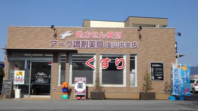 塩山中央店