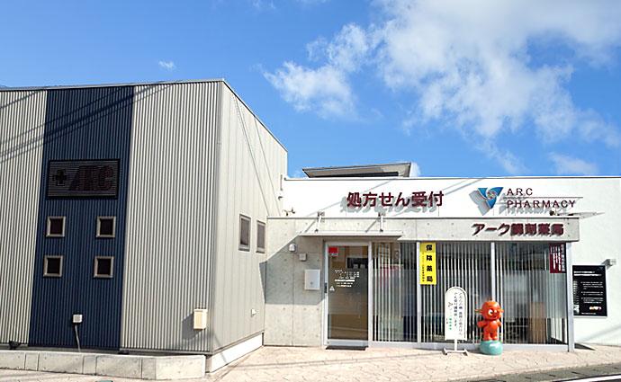 アーク調剤薬局 塩山店