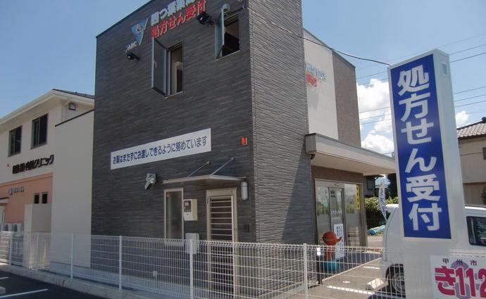 四つ葉薬局 塩山店