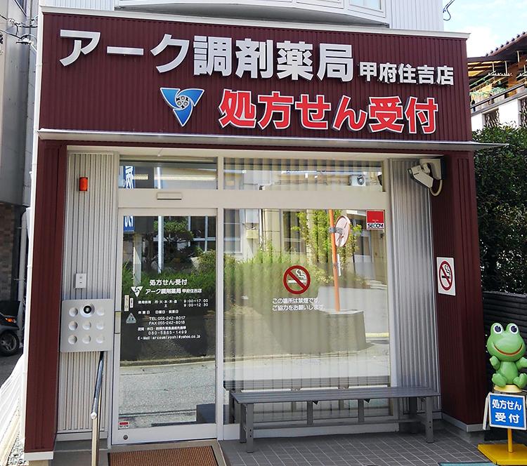 アーク調剤薬局 甲府住吉店