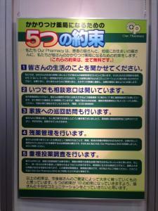 ファーマシーフェア2012〜ベルサーレ渋谷ガーデン〜