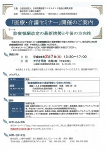 151218_seminar-724x1024