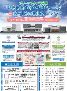 医療・福祉モール新聞掲載②