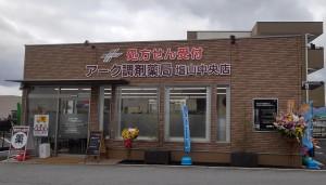 塩山中央店開局